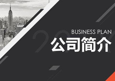 宜昌宇實建設有限公司公司簡介